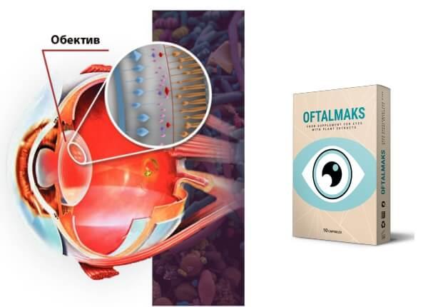 oftalmaks capsules, yeux, vue
